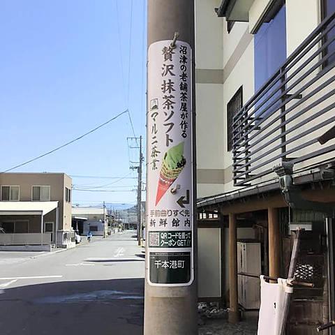 Voice.1 株式会社マルニ茶業様