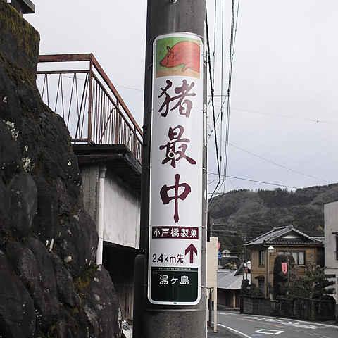 Voice.3 有限会社小戸橋製菓様