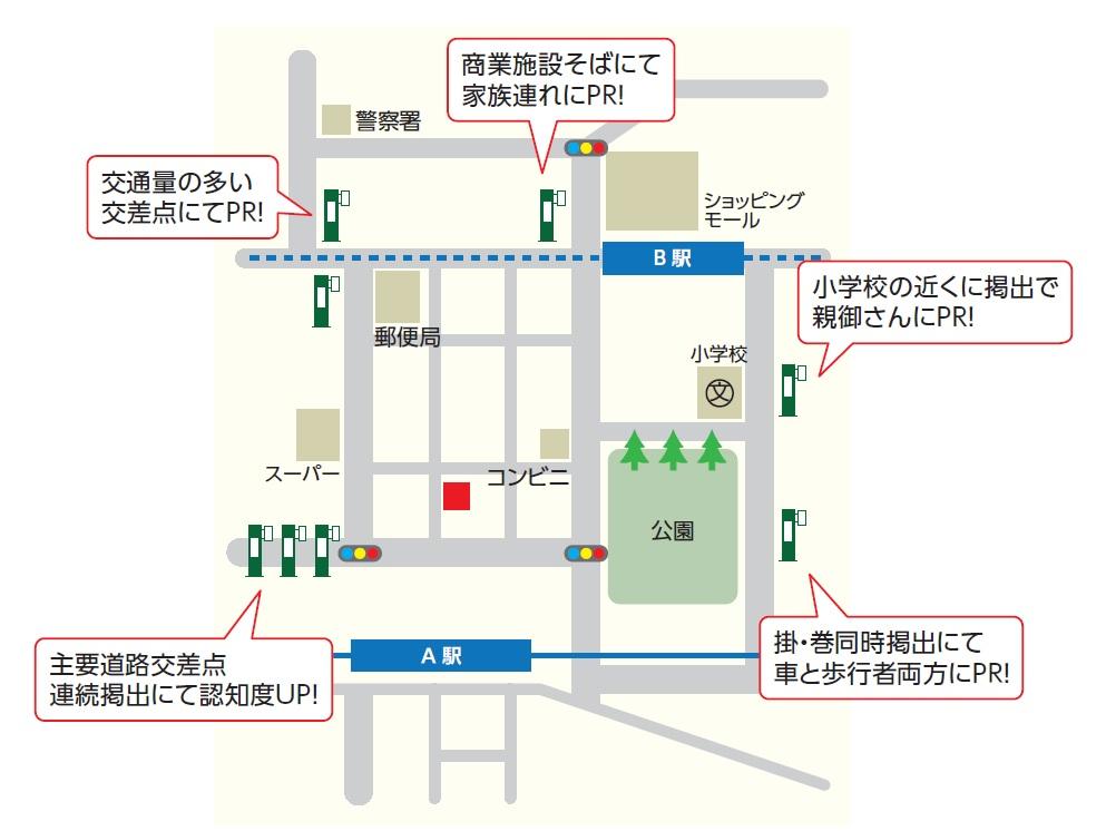 電柱広告のおすすめ掲出MAP